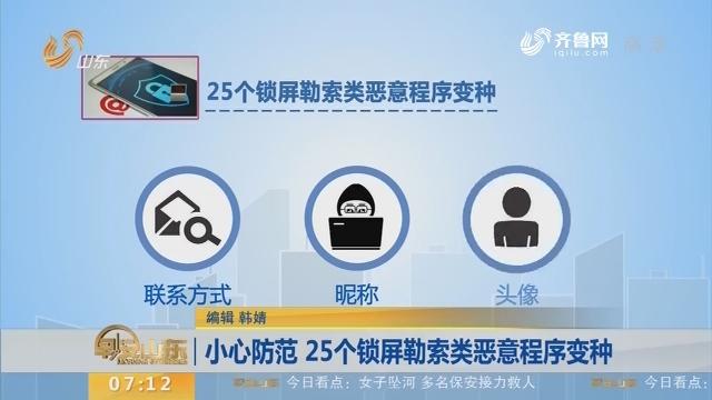 【闪电新闻排行榜】小心防范 25个锁屏勒索类恶意程序变种