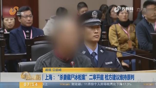 """【闪电新闻排行榜】上海:""""杀妻藏尸冰柜案""""二审开庭 检方建议维持原判"""