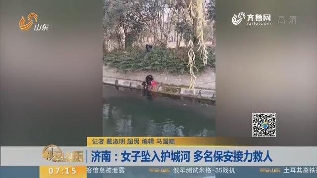 【闪电新闻排行榜】济南:女子坠入护城河 多名保安接力救人