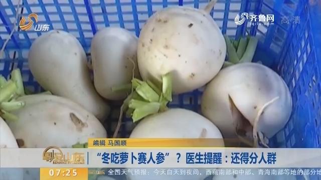 """""""冬吃萝卜赛人参""""? 医生提醒:还得分人群"""