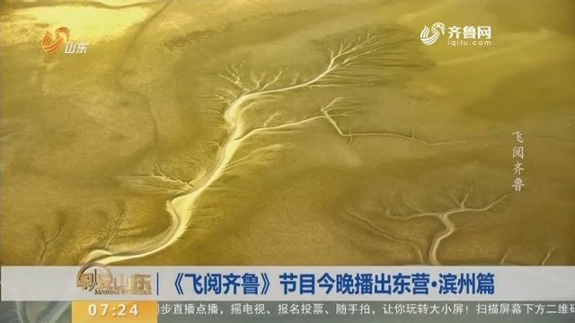 《飞阅齐鲁》节目今晚播出东营·滨州篇