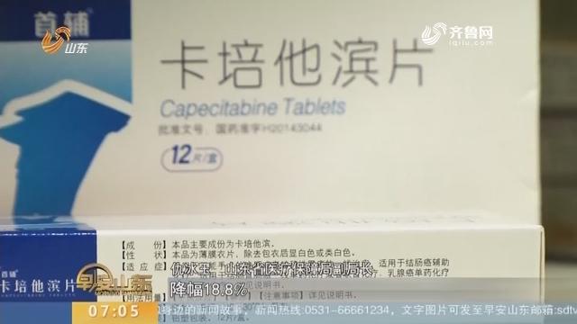 山东抗癌药物专项集中采购386个产品 最大降幅82.6%