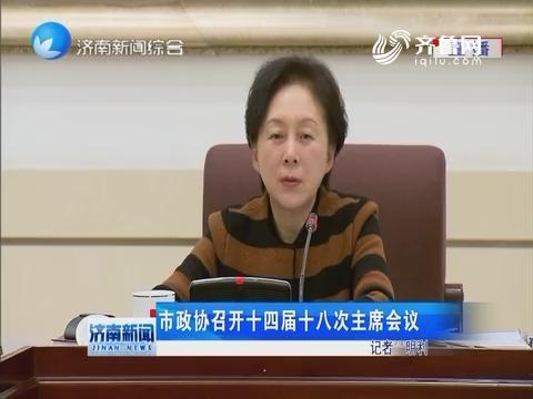 济南市政协召开十四届十八次主席会议