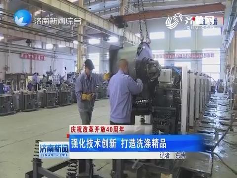 【庆祝改革开放40周年】强化技术创新 打造洗涤精品