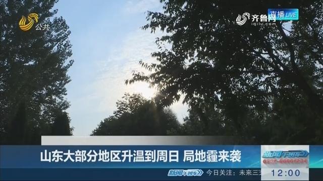 【海丽气象吧】山东大部分地区升温到周日 局地霾来袭
