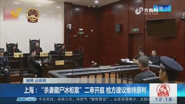 """上海:""""杀妻藏尸冰柜案""""二审开庭 检方建议维持原判"""