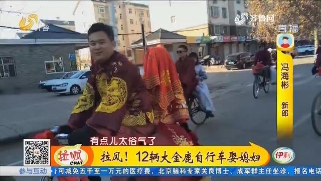 青州:拉风!12辆大金鹿自行车娶媳妇