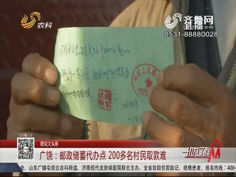 【群众大头条】广饶:某银行代办点 200多名村民取款难