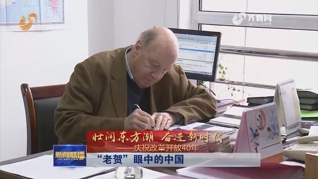 """【壮阔东方潮 奋进新时代——庆祝改革开放40年】""""老贺""""眼中的中国"""