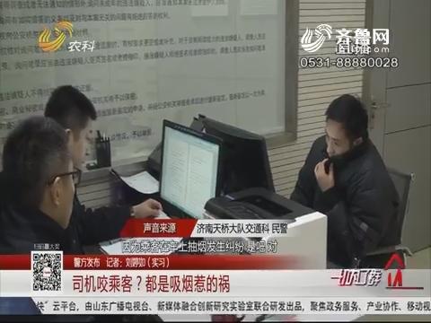 【警方发布】济南:司机咬乘客?都是吸烟惹的祸