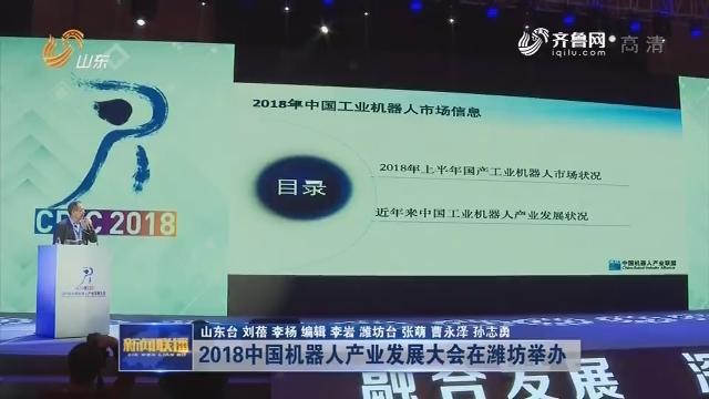 2018中国机器人产业发展大会在潍坊举办