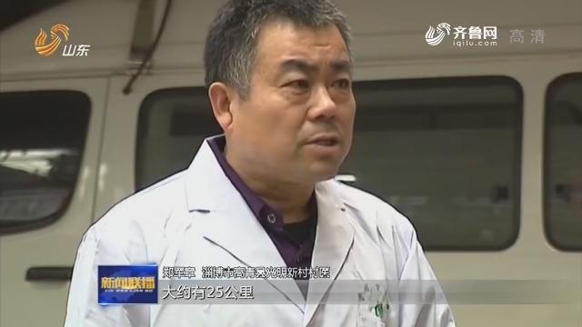 """【凡人善举】淄博:村医贷款买""""救护车"""" 免费服务村民10年"""