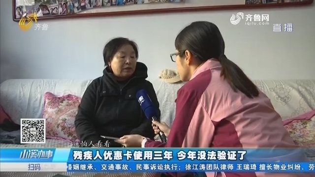 淄博:残疾人优惠卡使用三年 今年没法验证了