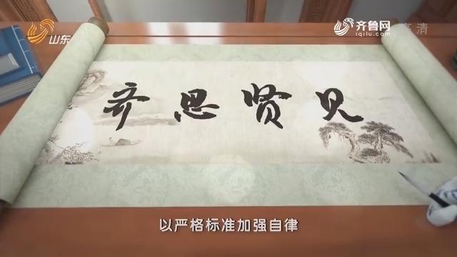 【微党课】见贤思齐经典释义