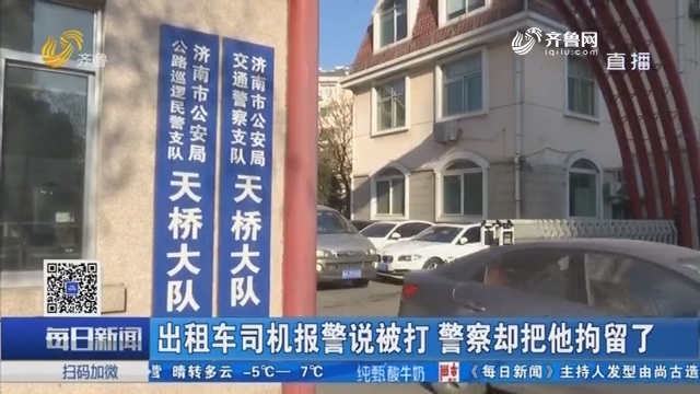 济南:出租车司机报警说被打 警察却把他拘留了