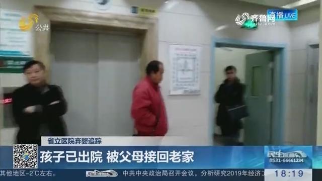 【省立医院弃婴追踪】济南:孩子已出院 被父母接回老家