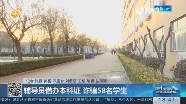 青岛:辅导员借办本科证 诈骗58名学生