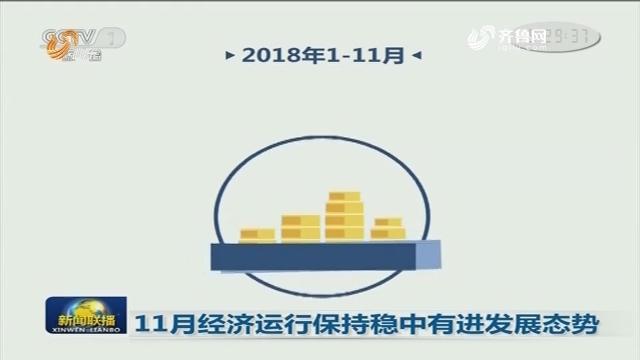 11月经济运行保持稳中有进发展态势
