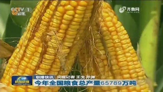 【联播快讯】今年全国粮食总产量65789万吨