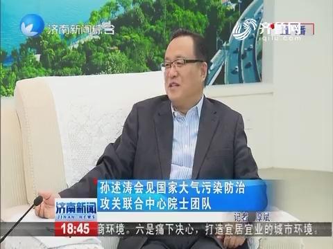 孙述涛会见国家大气污染防治攻关联合中心院士团队