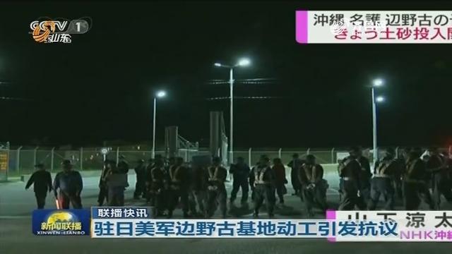 【联播快讯】驻日美军边野古基地动工引发抗议