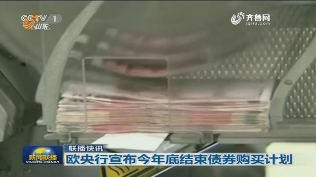 【联播快讯】殴央行宣布今年底结束债券购买计划