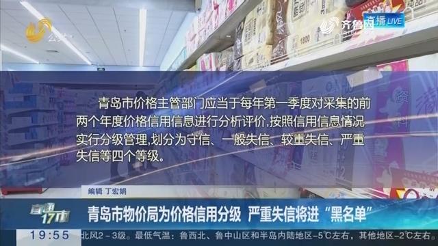 """【直通17市】青岛市物价局为价格信用分级 严重失信将进""""黑名单"""""""