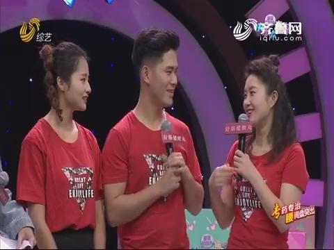 20181214《快乐大赢家》:姚冬青给粉丝介绍对象福利满满