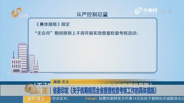 省委印发《关于统筹规范全省督查检查考核工作的具体措施》