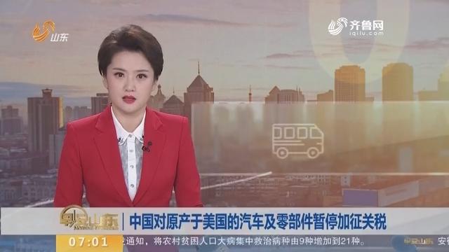 中国对原产于美国的汽车及零部件暂停加征关税