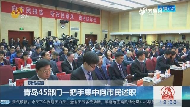 【现场报道】青岛45部门一把手集中向市民述职