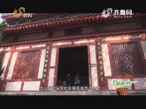 20181214《旅游365》:孙子故里 古城惠民