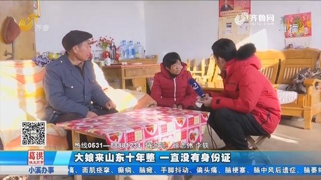 济南:大娘来山东十年整 一直没有身份证