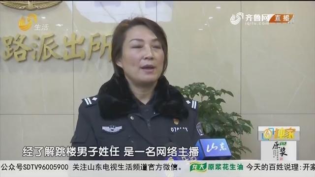 临沂:男子发布视频 要跳政务大楼
