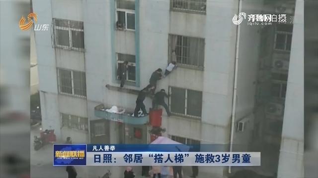 """【凡人善举】日照:邻居""""搭人梯""""施救3岁男童"""