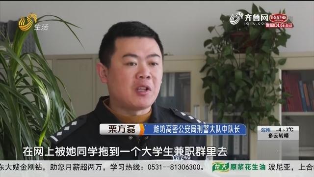 """潍坊:大学生""""兼职"""" 频繁要转账?"""