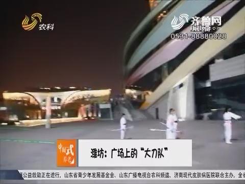 """【中国式养老】潍坊:广场上的""""大刀队"""""""