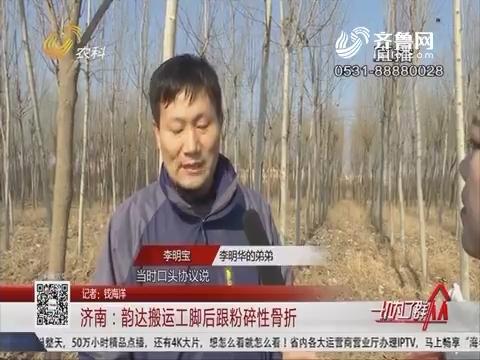 济南:韵达搬运工脚后跟粉碎性骨折