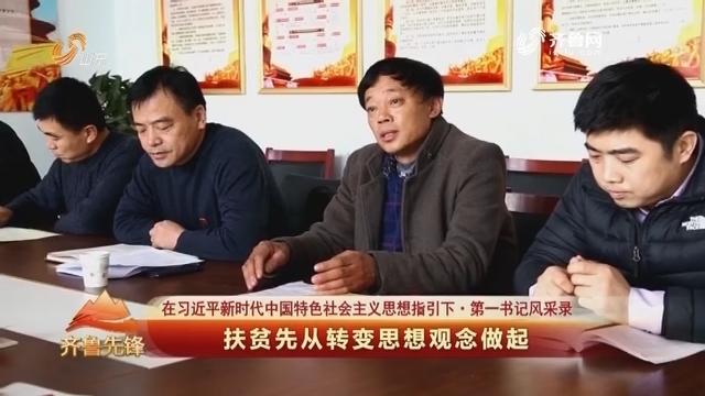 20181215《齐鲁先锋》:在习近平新时代中国特色社会主义思想指引下·第一书记风采录 扶贫先从转变思想观念做起