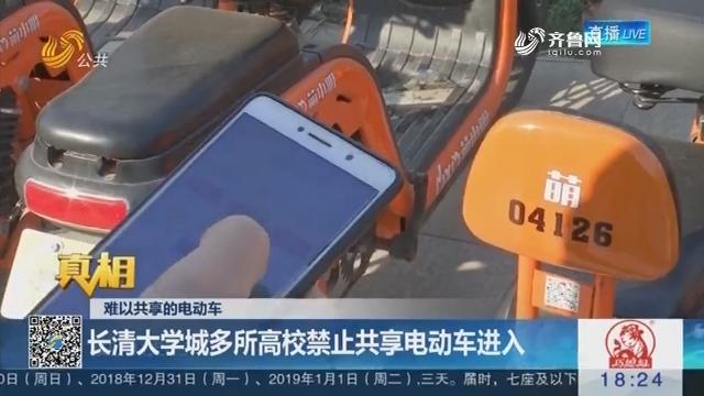【真相】难以共享的电动车:长清大学城多所高校禁止共享电动车进入