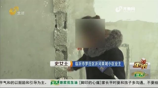 """【重磅】临沂:新房装修 """"空心柱子""""吓坏业主"""