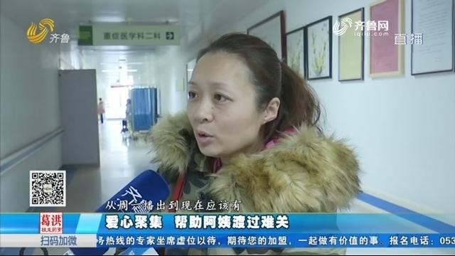 济南:爱心聚集 帮助阿姨渡过难关