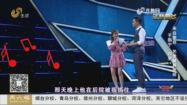 20181215《让梦想飞》:选手变装扮丑只为让父母开心