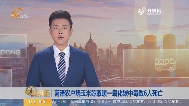 菏泽农户烧玉米芯取暖一氧化碳中毒致6人死亡
