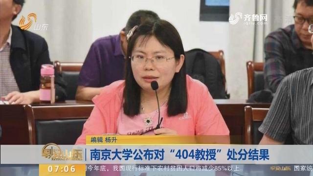 """【昨夜今晨】南京大学公布对""""404教授""""处分结果"""