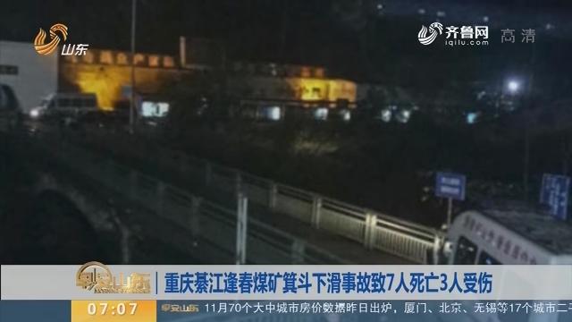 【昨夜今晨】重庆綦江逢春煤矿箕斗下滑事故致7人死亡3人受伤