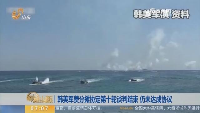 【昨夜今晨】韩美军费分摊协定第十轮谈判结束 仍未达成协议