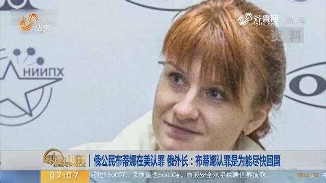 【昨夜今晨】俄公民布蒂娜在美认罪 俄外长:布蒂娜认罪是为能尽快回国