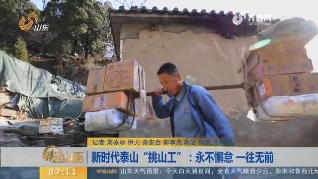 """【闪电新闻排行榜】新时代泰山""""挑山工"""":永不懈怠 一往无前"""