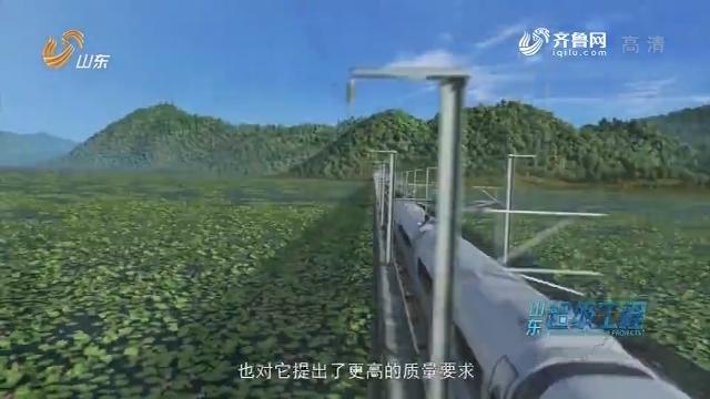 【闪电新闻排行榜】山东超级工程:开往沂蒙山的高铁